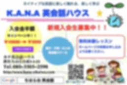 2020入会キャンペーン.jpg