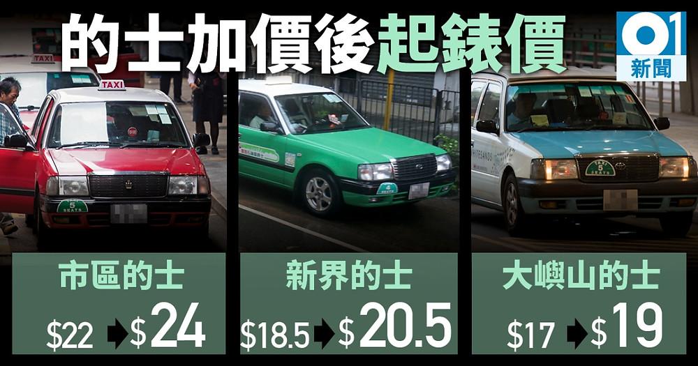 本港三種的士今開始起錶價加$2。(香港01製圖)