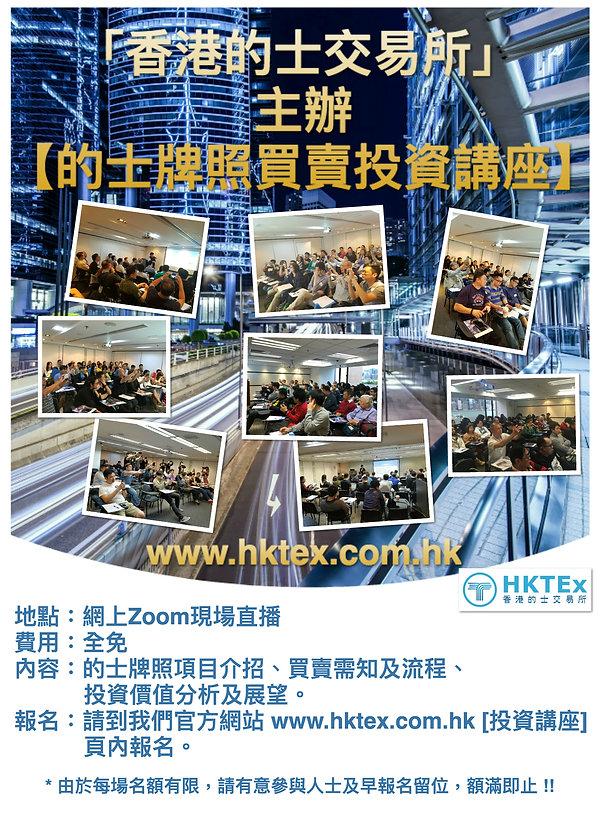 投資講座網上直播Poster_V2.jpg