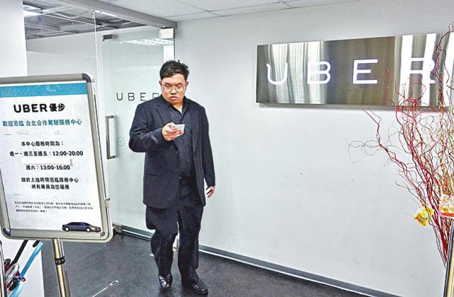 Uber台灣辦公室仍有員工上班。台灣《蘋果日報》