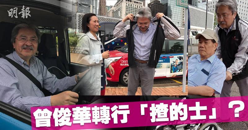 (明報製圖 / Diamond Cab fb圖片)