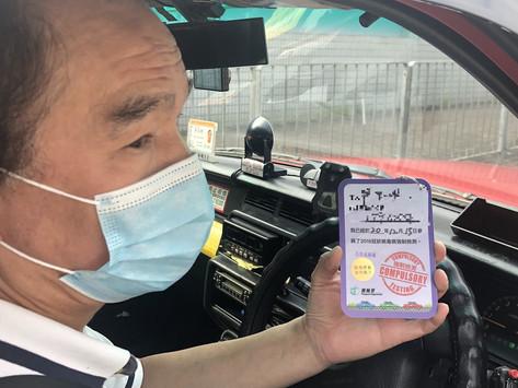 新冠肺炎|的士司機駕駛需持檢測陰性證明 司機:驚乘客多過自己