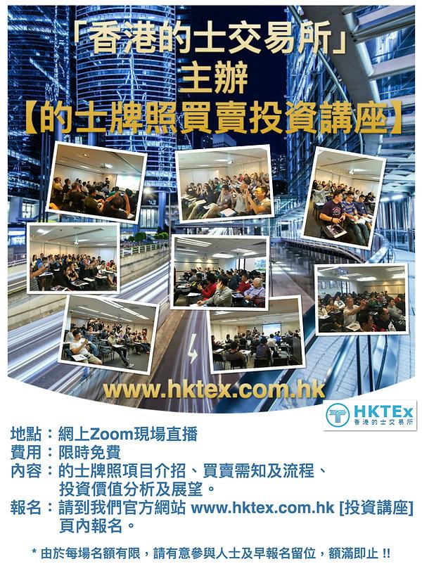 投資講座網上直播Poster_V3.jpg