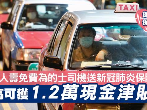 立橋人壽免費為的士司機送新冠肺炎保障 最高可獲1.2萬現金津貼(內附登記方法)