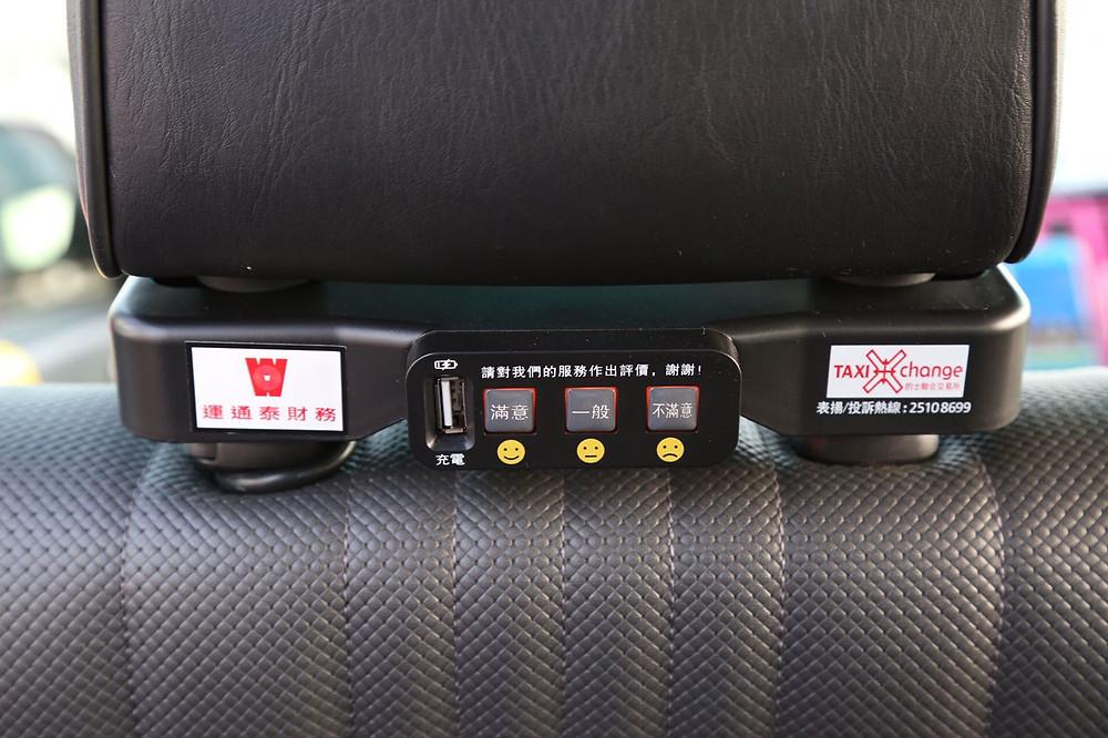 的士車箱內會設有司機服務評價系統裝置,乘客可即時對司機的服務質素提出意見。