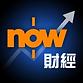 Now財經Logo