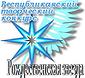 мордовия рождественская звезда.png