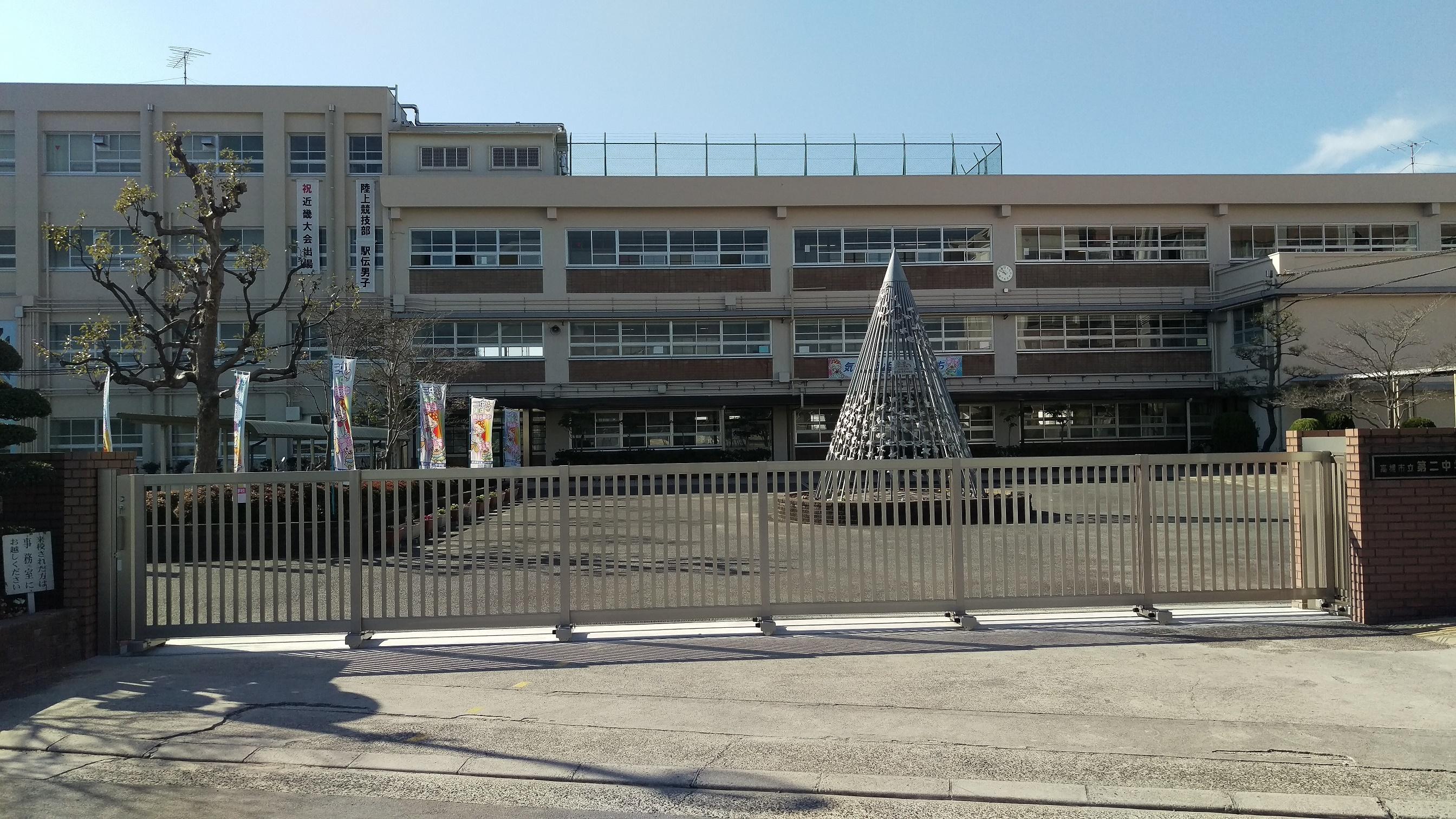 第二中学校正門2