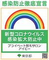 東京都コロナ.png