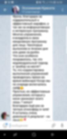 Screenshot_20181204-165533_Telegram.jpg