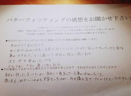 愛知県長久手市にてパターイベント開催