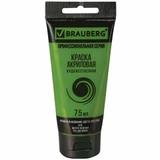 Краска акриловая BraubergArt Classic, желто-зеленая