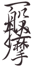 "calligraphie chinoise du texte ""massage general"""