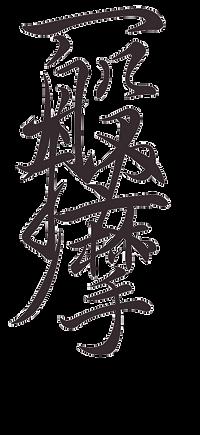 """calligraphie chinoise du texte """"massage général"""""""