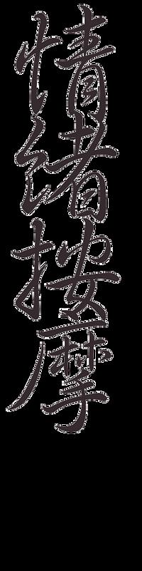 """calligraphie chinoise du texte """"Massage ventre et torse"""""""