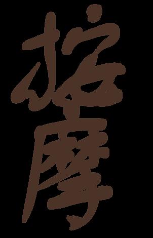 "Calligraphie chinoise du texte ""massage"""