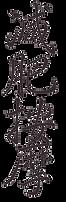 """calligraphie chinoise du texte """"massage amincissant"""""""