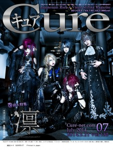 cure-July-Rin3-226x300.jpg