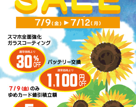 🎆SUMMER  SALE  イベント開催🌻