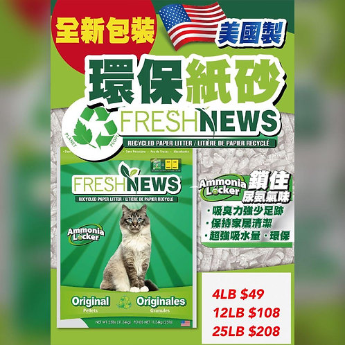 FRESH NEWS 環保紙砂