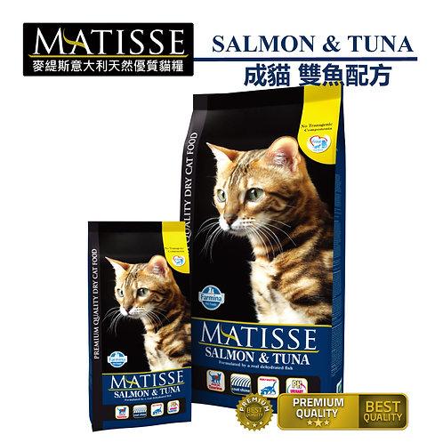 Matisse SALMON & TUNA 成貓 雙魚配方 10kg