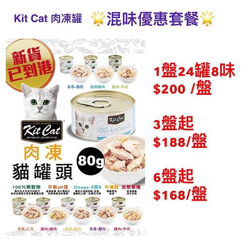 KIT CAT肉凍罐8味混合盤特惠價