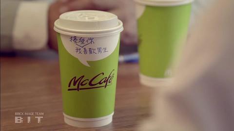 McCafe - 接納篇