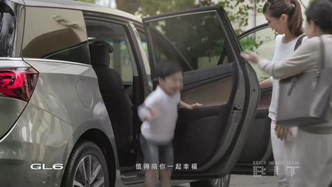 Buick GL6 - 幸福不缺席篇