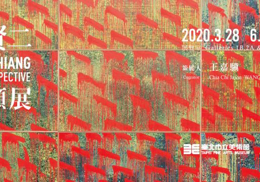 台東金樽的四季 ─ 江賢二從黑白到眾彩交響的藝術人生