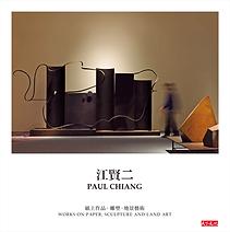 2004江賢二畫冊封面-02.png