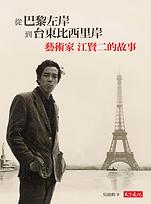 2004江賢二傳記書封面.png