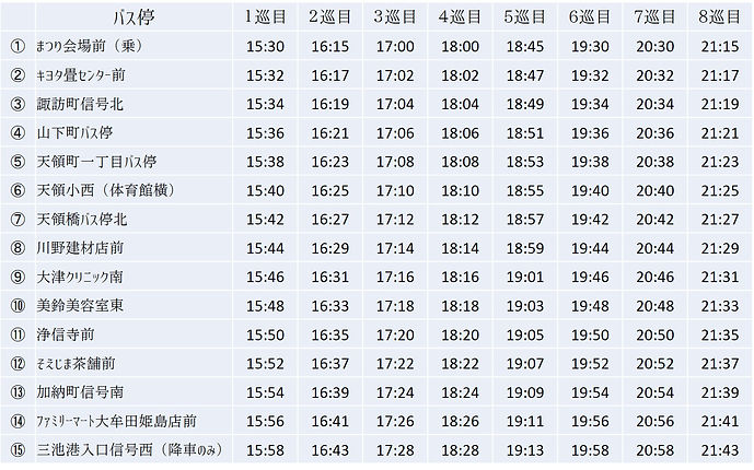 地域バス時刻表.jpg