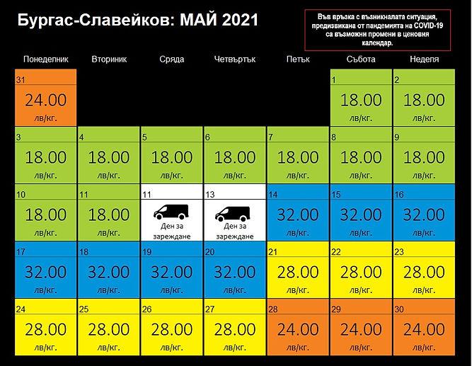 Славейков.jpg