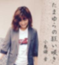 たまゆらの狂い咲き.jpg