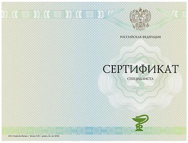 сертификат спец.PNG