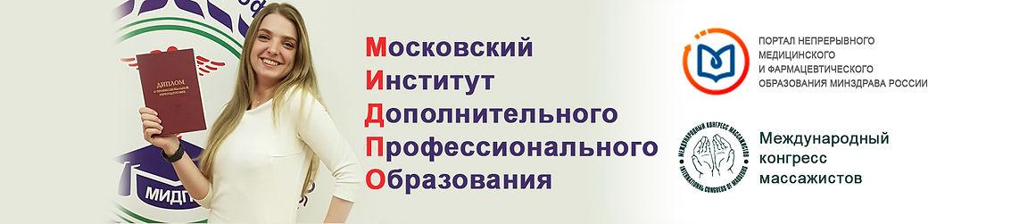 мидпо 3_5.jpg