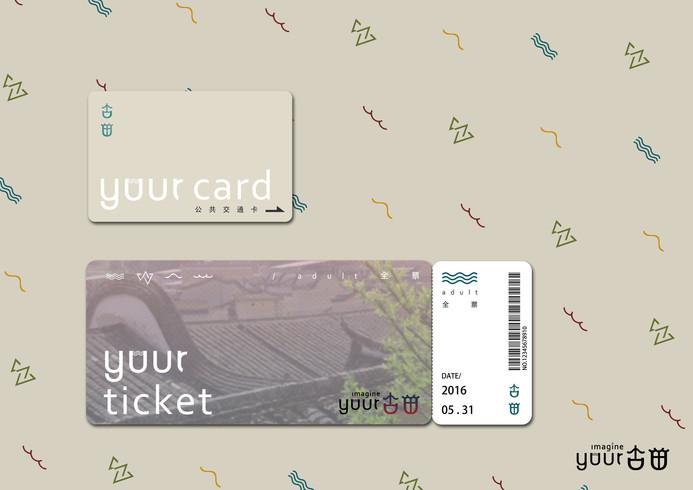【應用-旅遊票券】