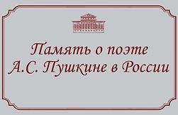 баннер пушкин3 (2)_edited.jpg