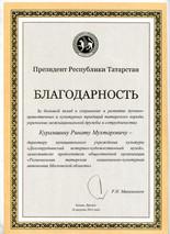 Благодарность Президента Республики Татарстан
