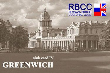 5_Greenwich__copy1а2.jpg