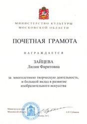 Почетная грамота Минкультуры МО