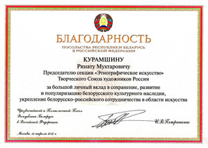 Благодарность Посла Республики Беларусь