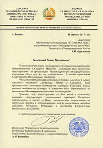 Благодарственное письмо Посольства Таджикистана в Великобритании