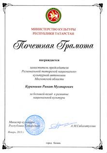 Почетная грамота Минкультуры ТРеспублики Татарстан