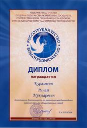 Диплом Россотрудничества