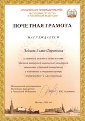Почетная грамота Полпредства Республики Татарстан в РФ