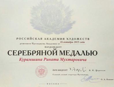 Серебряная медаль РАХ