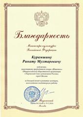 Благодарность Министерства культуры РФ