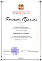 Почетная грамота Министерства культуры Республики Татарстан