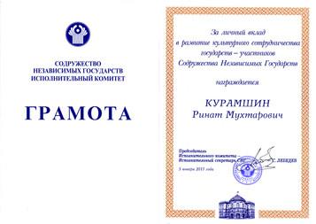 Грамота Исполнительного комитета СНГ